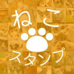 ねこスタンプ かわいい猫スタンプが取り放題 By Nobuhiko Sawai
