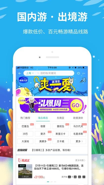 同程旅游-中国周边游出境游跟团订票 screenshot-6