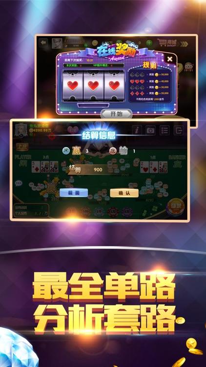 大富豪棋牌电玩城-街机真人在线电玩城 screenshot-4