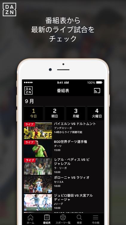 DAZN screenshot-2