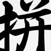 中国語ピンインの辞書 Pro