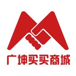 广坤买买商城