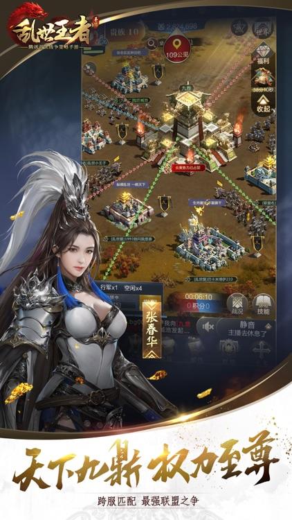乱世王者 screenshot-1
