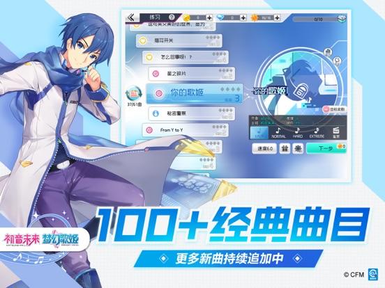 初音未来:梦幻歌姬