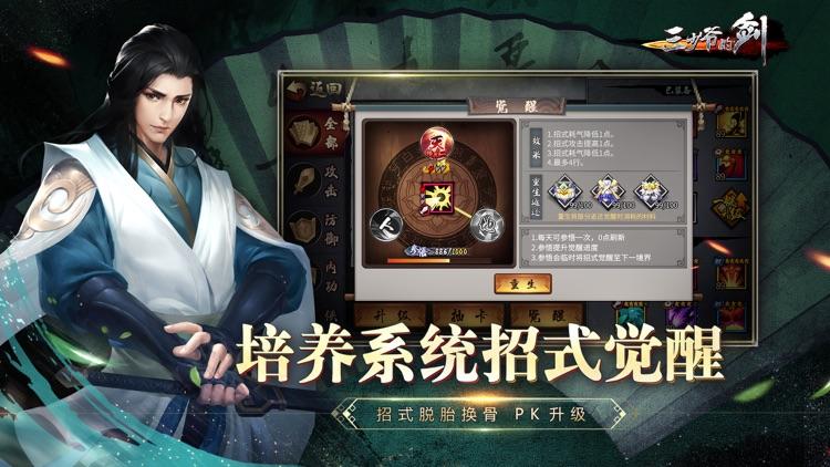 三少爷的剑-剑神西门吹雪惊艳江湖 screenshot-3