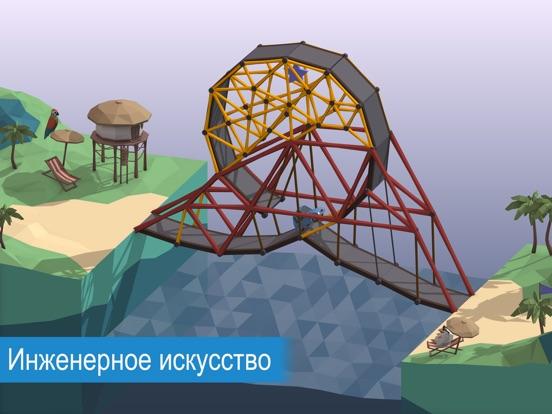 Игра Poly Bridge