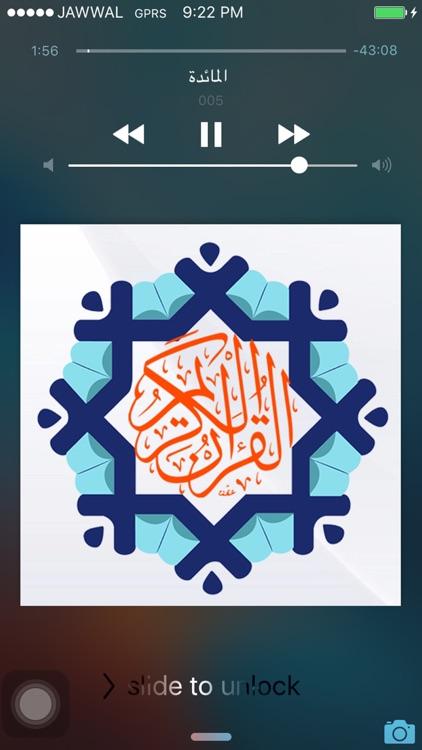 القران الكريم Al Quran Kareem screenshot-3