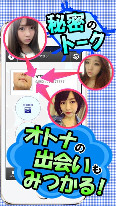 出会いチャットの『今日ひま』はマッチングアプリ screenshot three