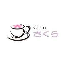 Cafeさくら