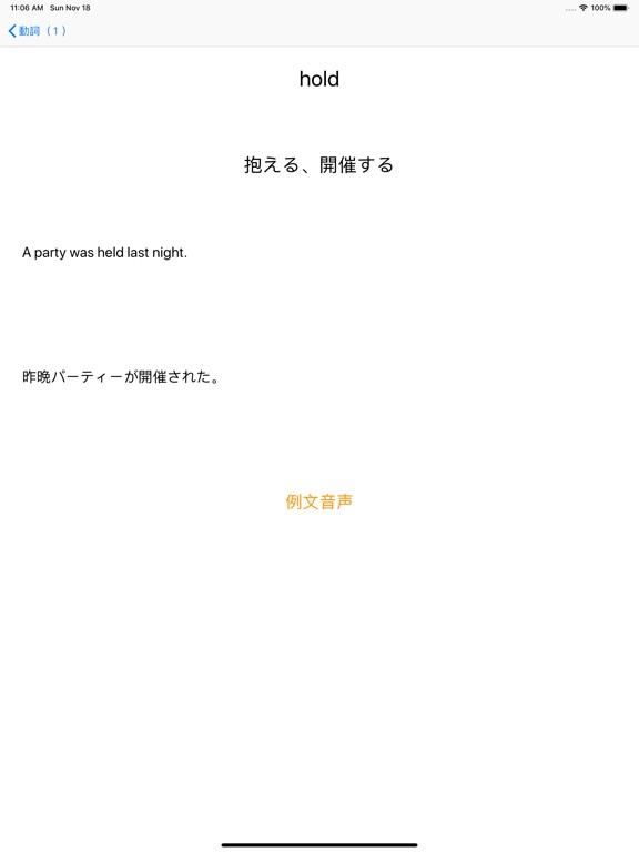 Screenshot #6 pour めぐみ英単語入門編