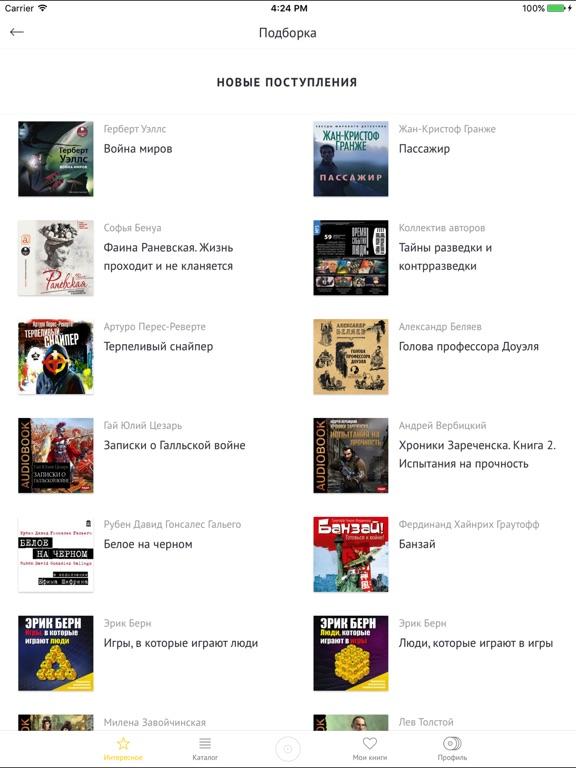 Аудиокниги хиты: детективы Скриншоты8