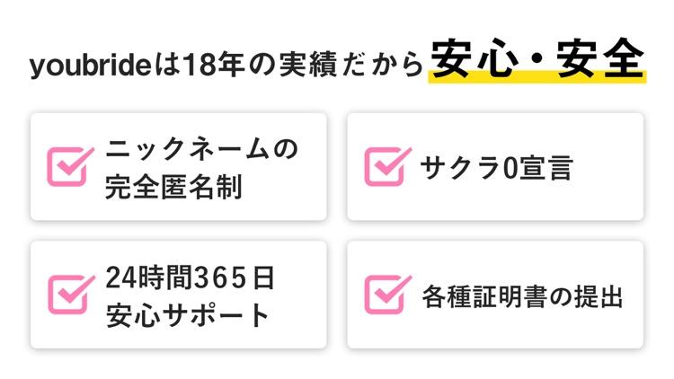 youbride(ユーブライド) screenshot-4