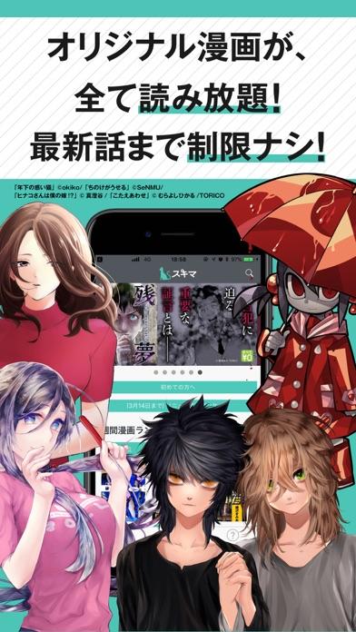 スキマ -人気マンガ読み放題コミックアプリ- Screenshot