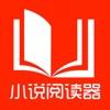 小说阅读器-看全本小说的追书神器