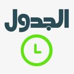 Aljadwal - الجدول