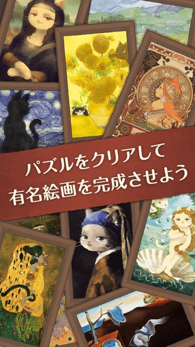 猫×パズル 〜猫のニャッホ〜 screenshot1