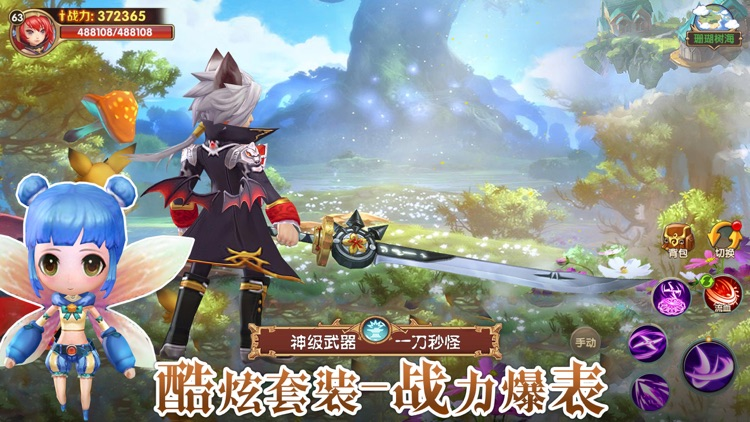 苍穹纹章:世界 screenshot-3