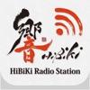 話題のアニメ、声優のラジオ番組が楽しめる 【響】 - iPhoneアプリ