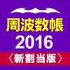 周波数帳2016年度版