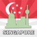 シンガポール 旅行ガイド