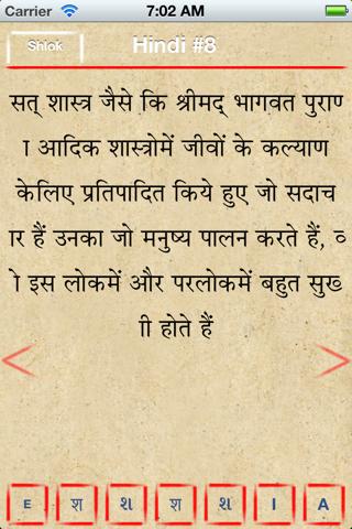 Shikshapatri & Bhashya - náhled