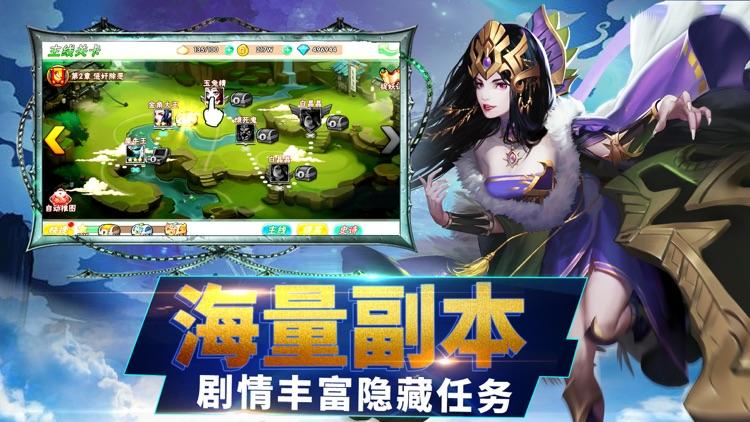 西游之大圣降妖-全新卡牌策略手游 screenshot-3