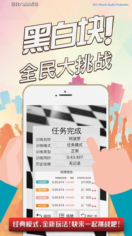 黑白块! 全民大挑战 screenshot-4
