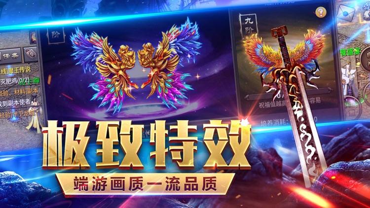 永恒传奇-经典复刻版 screenshot-3