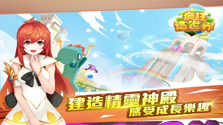 瘋狂造世界 screenshot-4