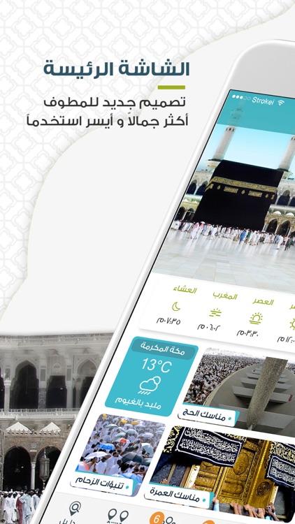 المطوف مناسك الحج والعمرة screenshot-0