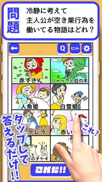 点击获取リアルおとぎ話2