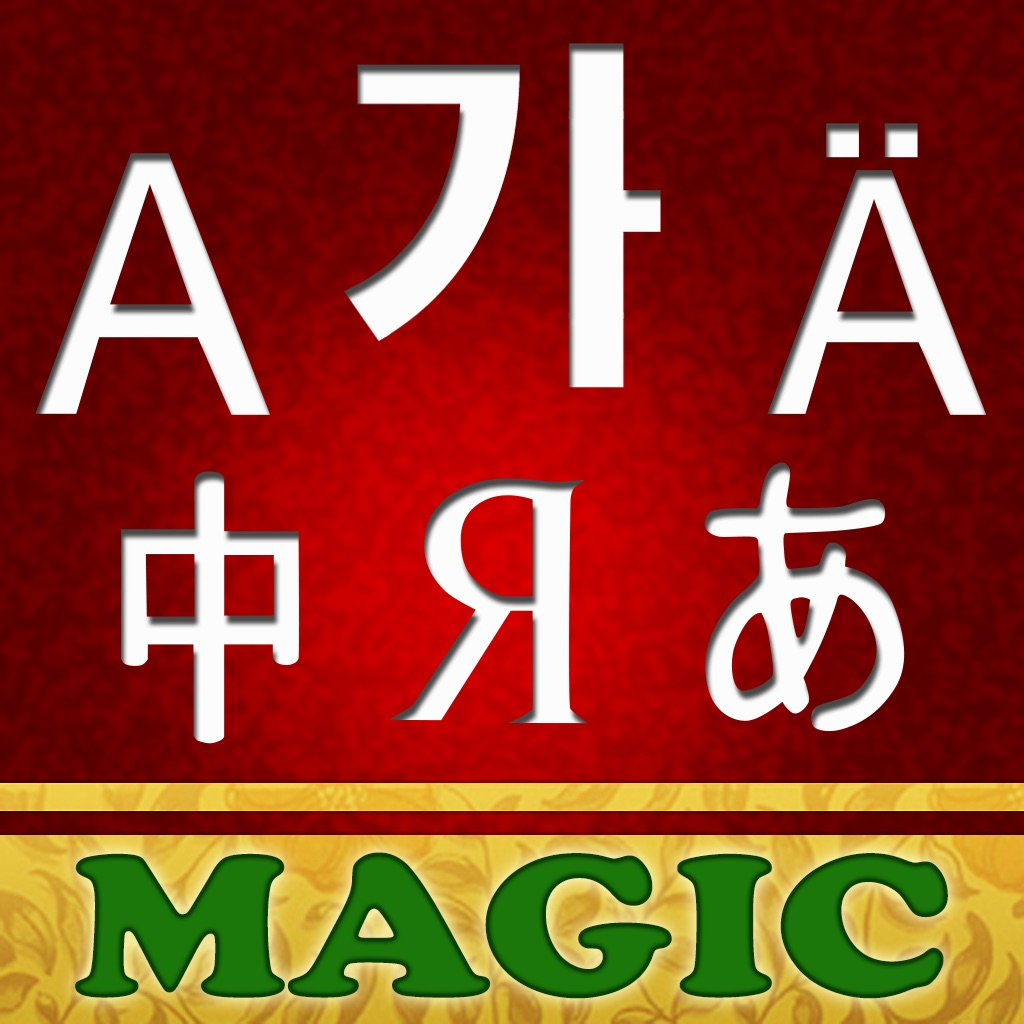 Magic 多种语言词典