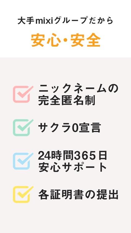 婚活・お見合い・恋活・出会いの婚活アプリ youbride screenshot-4
