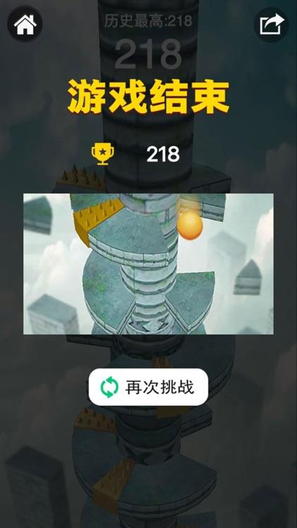 一跳到底 - funny game screenshot-4