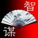 174.中国智慧与谋略(共80+部)