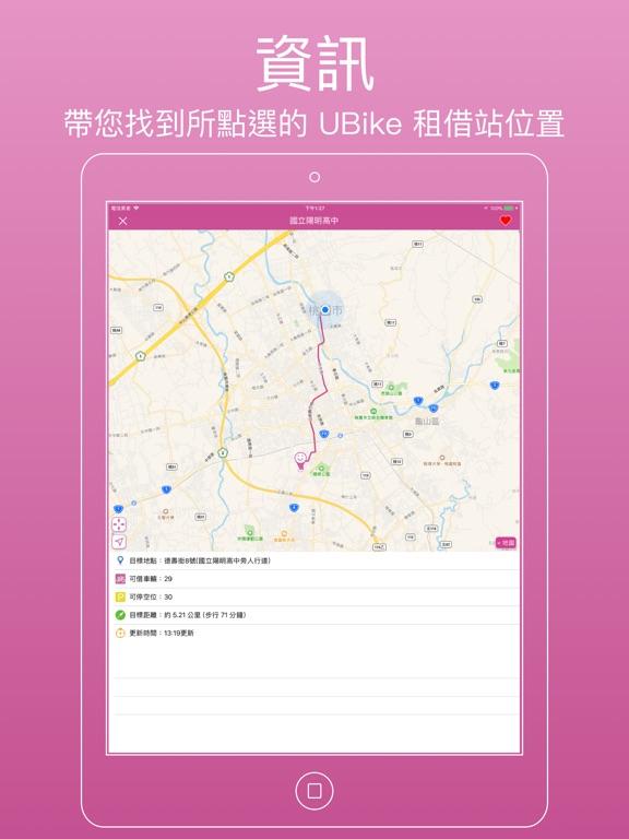 桃園市UBike+ screenshot 9