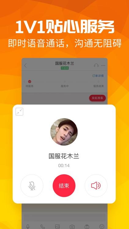 猎游网娱-猎游陪你开心娱乐 screenshot-3