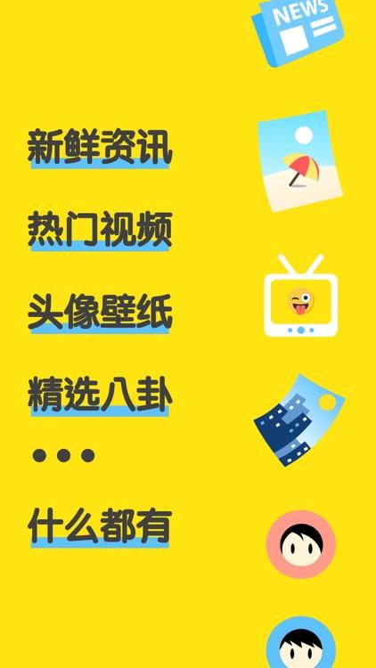 即刻-快乐大本营官方推荐 screenshot-0