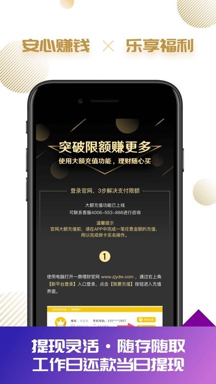 一鼎理财Pro版-15%高收益的金融理财投资神器 screenshot-4
