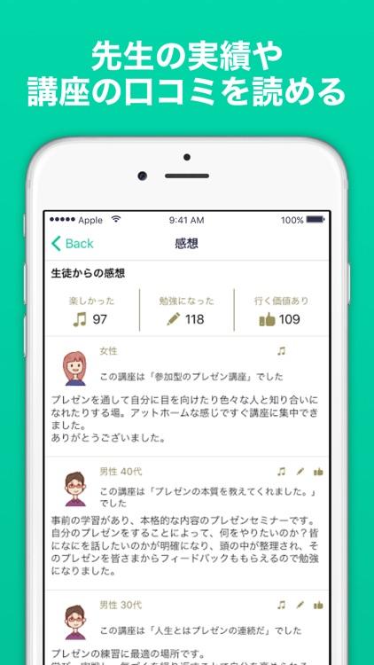 ストアカ screenshot-3