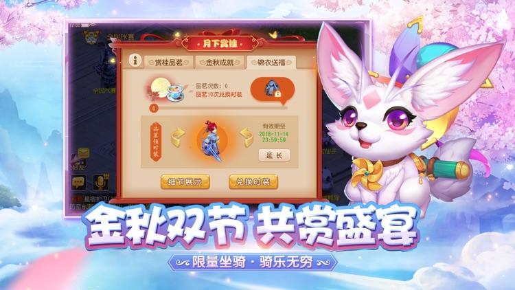 梦幻西游 screenshot-3