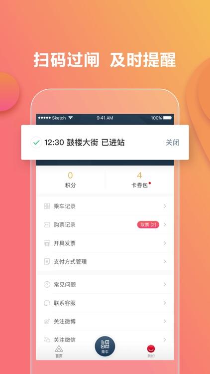 易通行 screenshot-4