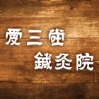 愛三堂鍼灸院 icon