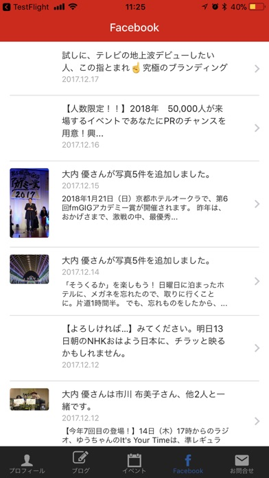 Screenshot for 大内優公式アプリ in United Arab Emirates App Store