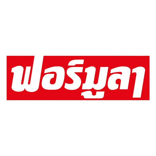 Formula Thailand