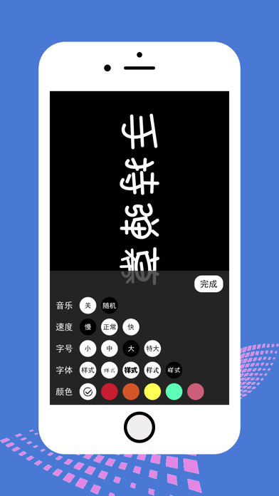LED显示屏 - 手持手机弹幕 screenshot three