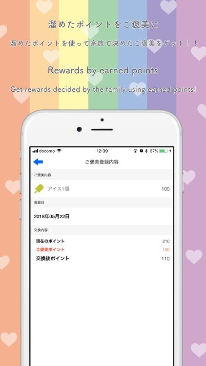 The name of housework screenshot-4