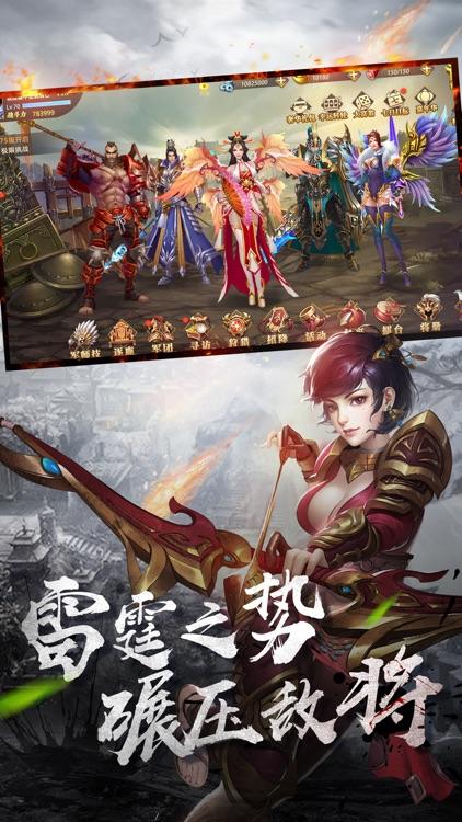三国:战神归来-三国动作挂机游戏 screenshot-4