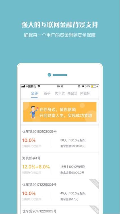 海贝理财—P2P金融投资理财平台 screenshot-3