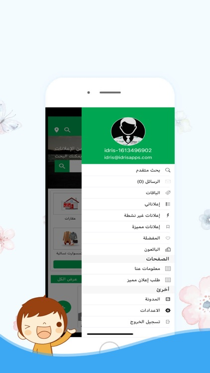 Suqna - سوقنا screenshot-2
